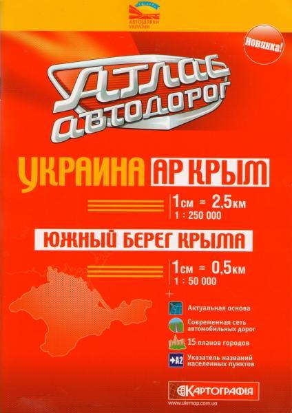 Krym, Ukrajina - autoatlas, 1:250.000 (+ jižní pobřeží Krymu 1:50.000)