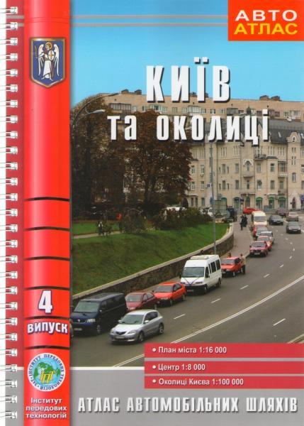 Kyjev, Ukrajina 1:16.000 + okolí 1:100.000 autoatlas, Київ, Україна 1: 16 000 + околиці 1: 100 000 дорожні атласи