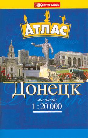 DONĚCK, Ukrajina - atlas 1:20.000, ДОНЕЦЬК, УКРАЇНА - АТЛАС 1: 20 000