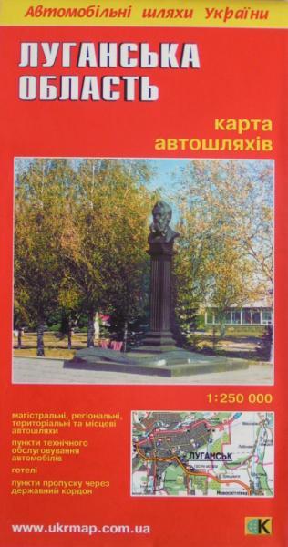 Luhanská oblast, Ukrajina - automapa 1:250.000, Луганська область, Україна - дорожня карта 1: 250 000