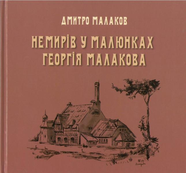 Nemyrov v kresbách Georgije Malakova - Dmytro Malakov, Немиров у малюнках Георгія Малакова - Дмитра Малакова