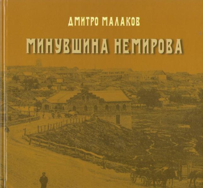 Minulost Nemyrova - Dmytro Malakov, Історія Немирова - Дмитра Малакова
