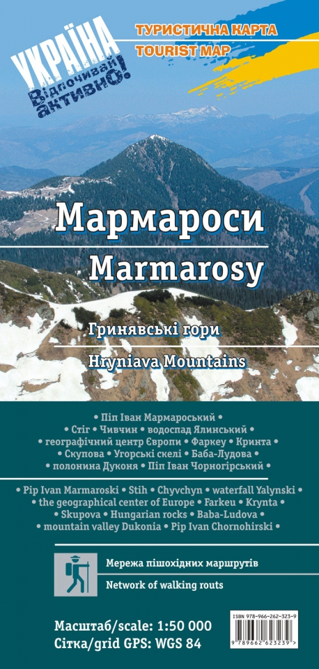 Marmaros Karpaty Ukrajina Turisticka Mapa 1 50 000 Marmaros
