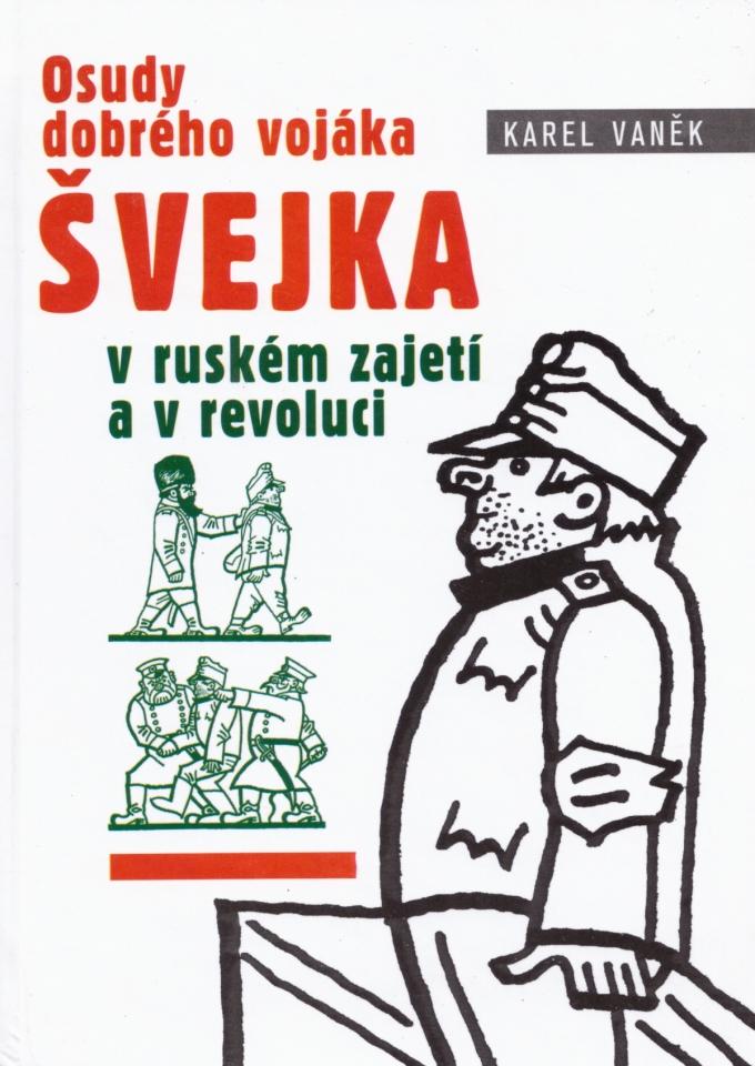 Osudy dobrého vojáka Švejka v ruském zajetí a v revoluci - Karel Vaněk